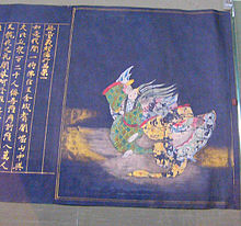 220px-illuminated_ms_innumerable_meanings_sutra